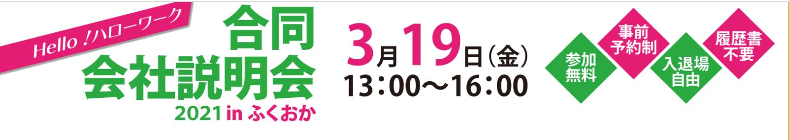 Hello!ハローワーク 合同会社説明会2021 in ふくおか