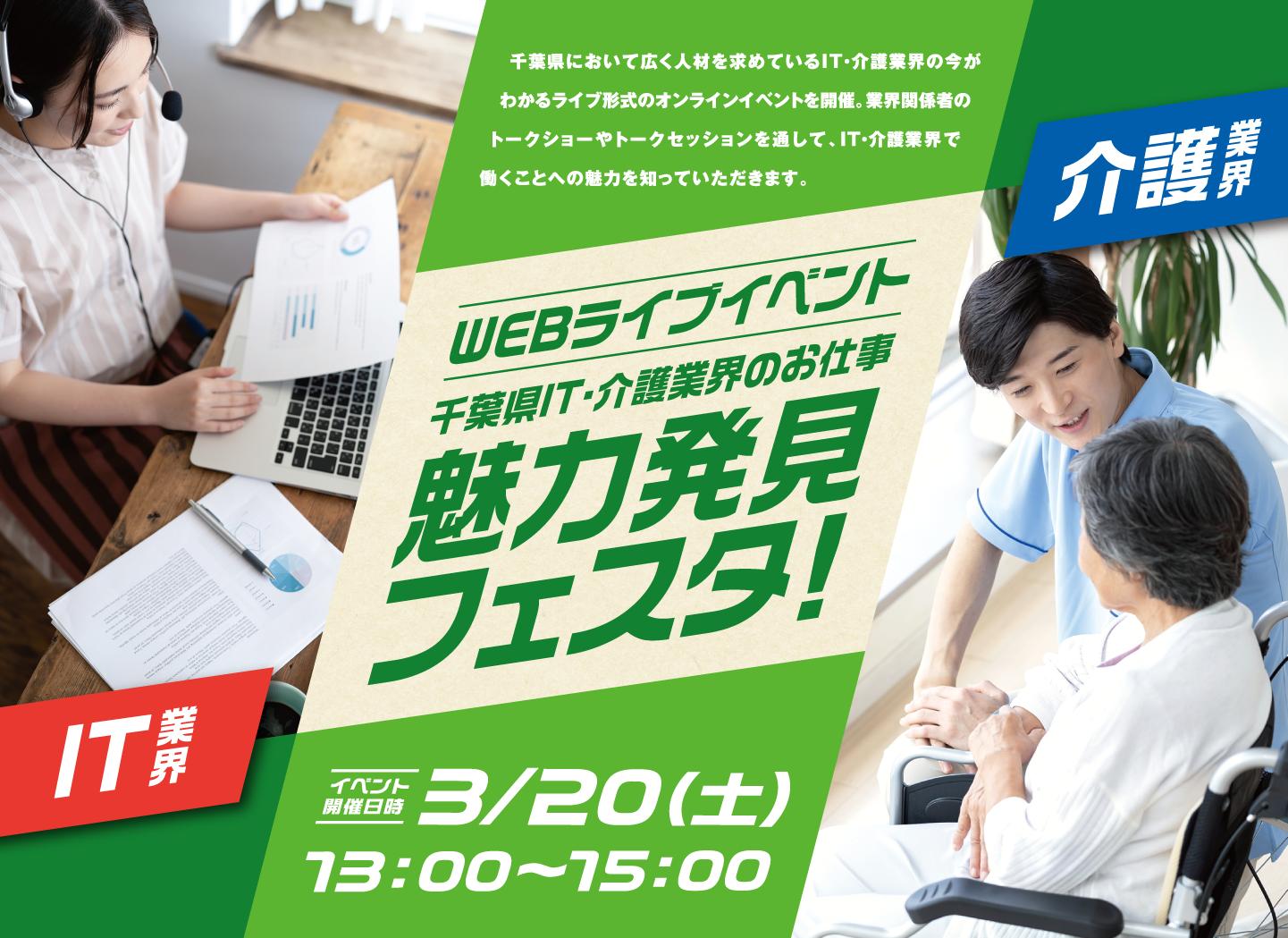 千葉県IT・介護業界のお仕事 魅力発見フェスタ