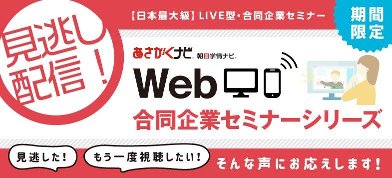 【見逃し配信】Web合同企業セミナーシリーズ