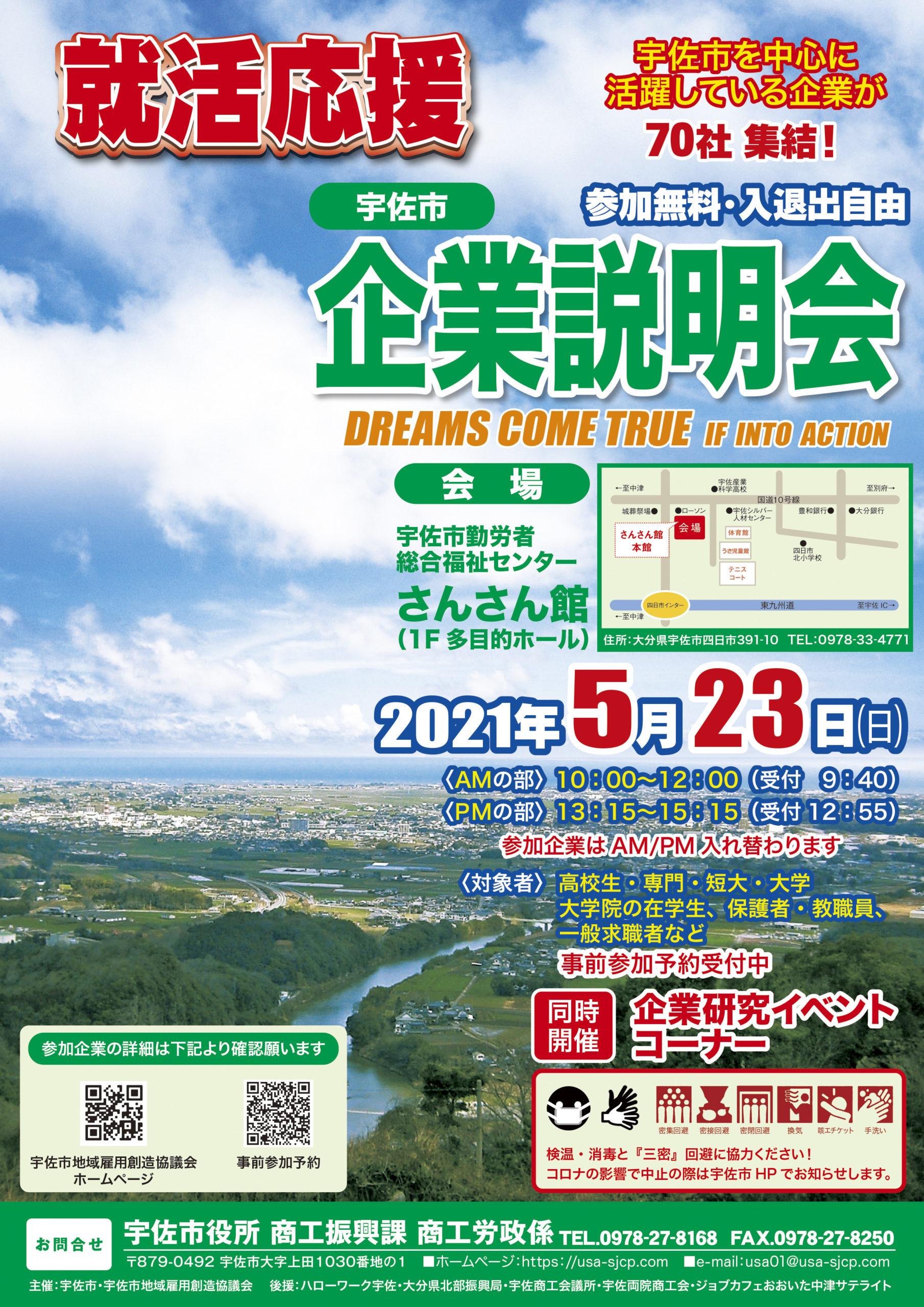 Kigyo setsumeikai 2021 05 a4 scaled