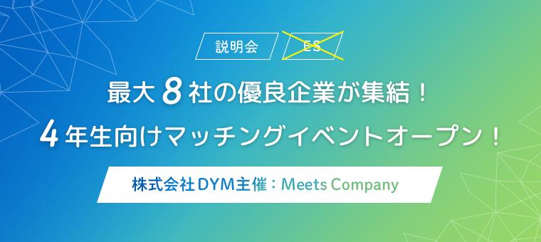 【理系限定】4年生向けマッチングイベントオープン!【※事前準備不要※】