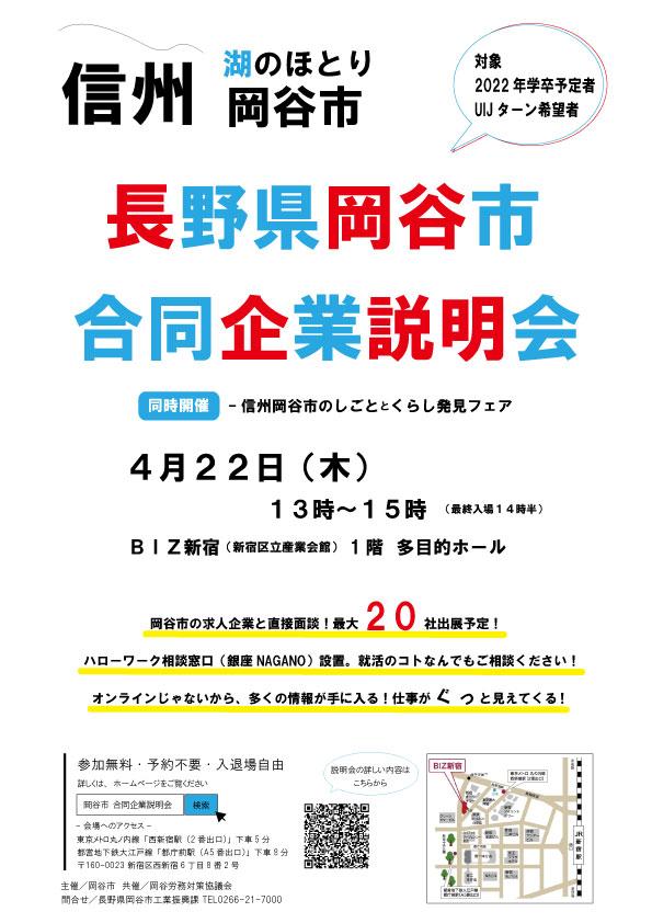 長野県岡谷市合同企業説明会