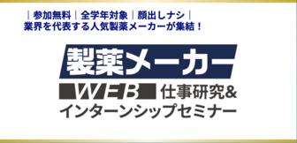 製薬メーカー 仕事研究&インターンシップフェア WEB LIVE マイナビ