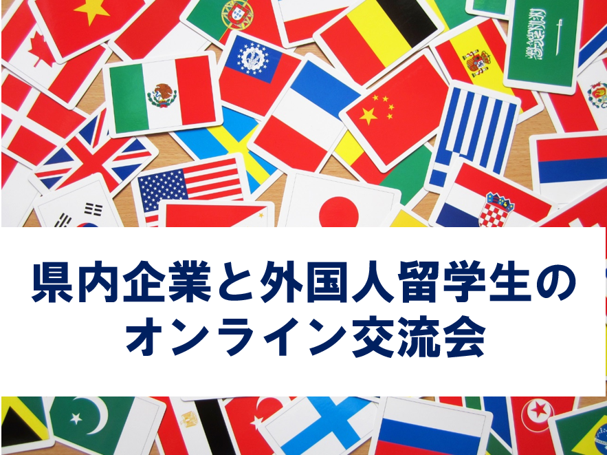 県内企業と外国人留学生のオンライン交流会