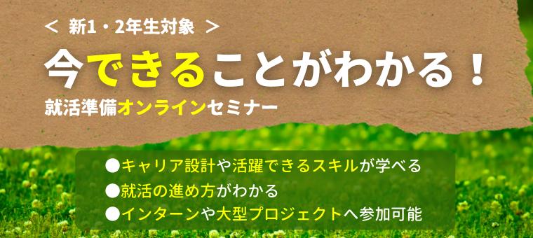 """【新1・2年生向け】""""今できること""""が見つかる就活準備オンラインセミナー『マジプロ!説明会』"""