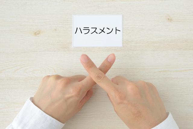 ハラスメントの基礎知識 埼玉しごとセンター