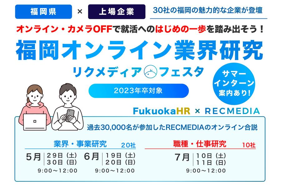 福岡オンライン業界研究 リクメディア・フェスタ