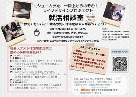 ライフデザインプロジェクト 就活相談室 ジョブカフェ愛work