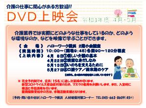 DVD上映会 ハローワーク横浜