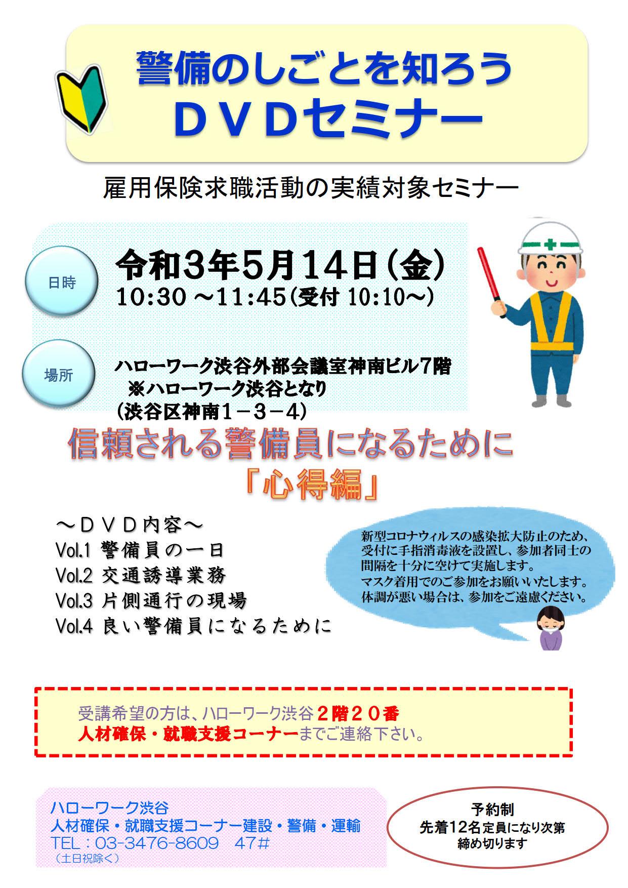 警備のしごとを知ろうDVDセミナー ハローワーク渋谷