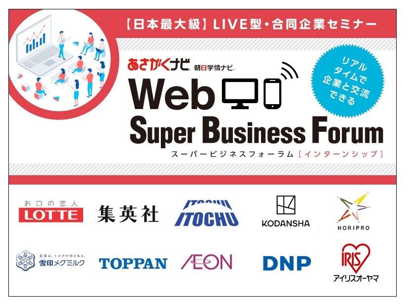 Webスーパービジネスフォーラム(インターンシップ)