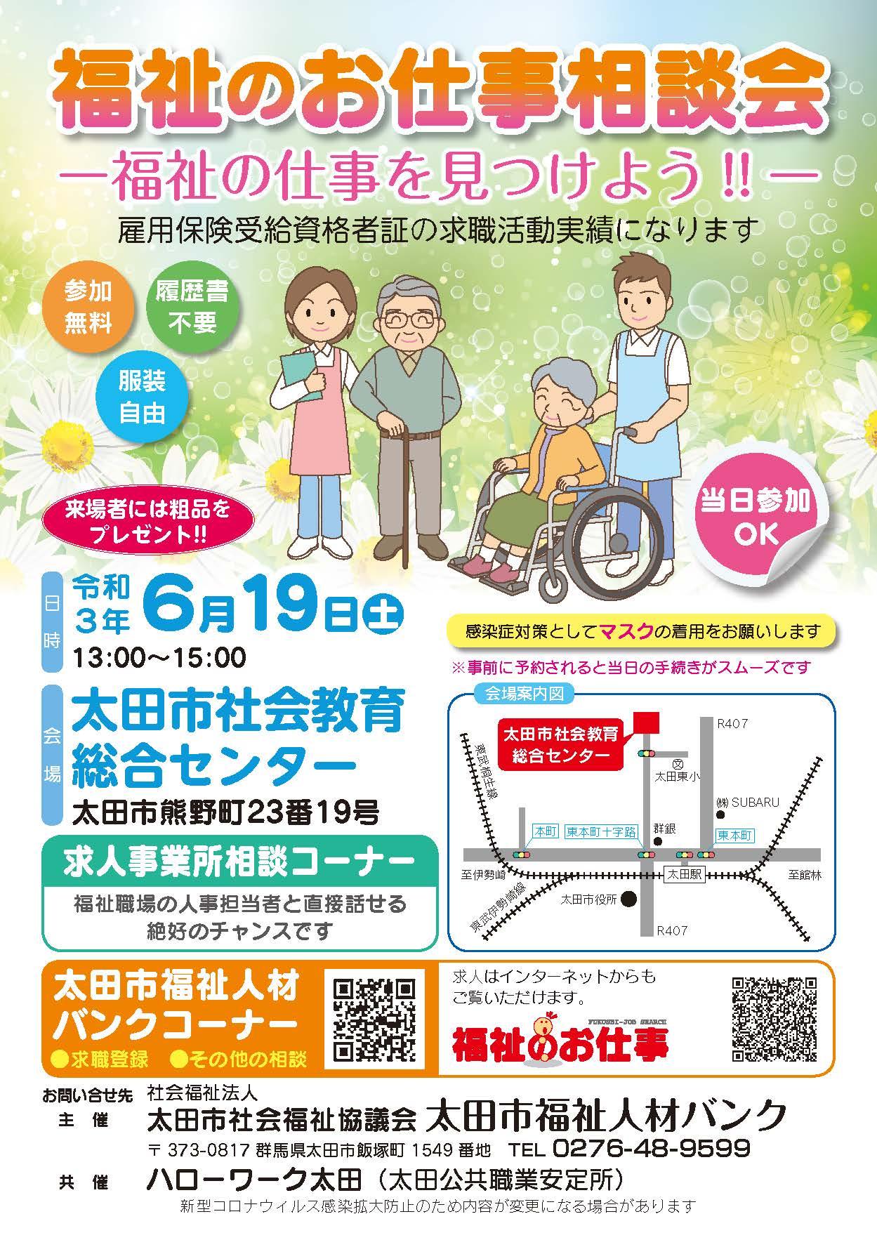 福祉のお仕事相談会 太田市福祉人材バンク