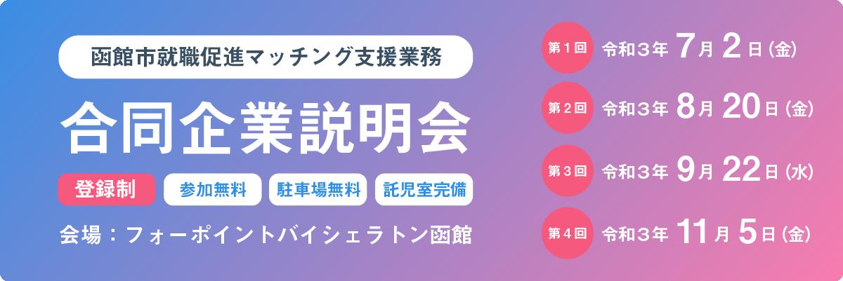 合同企業説明会 函館市