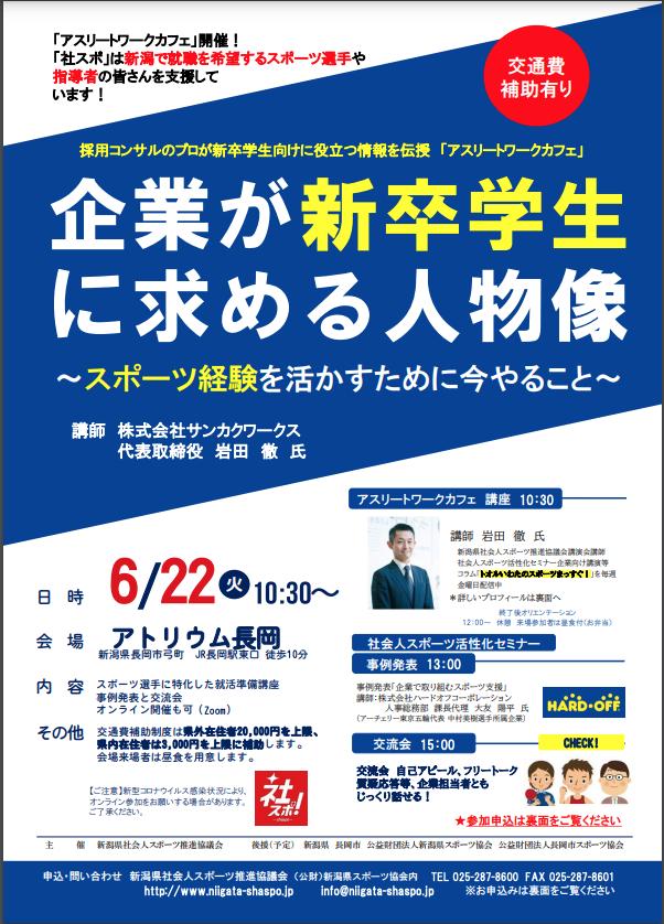 社会人スポーツ活性化セミナーin長岡&オンライン