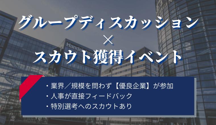 【企業からのスカウト獲得】人事が直接評価!GD徹底攻略イベント@東海