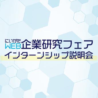 にいがたWEB企業研究フェア インターンシップ説明会