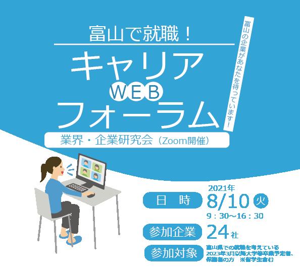 富山で就職!WEBキャリアフォーラム