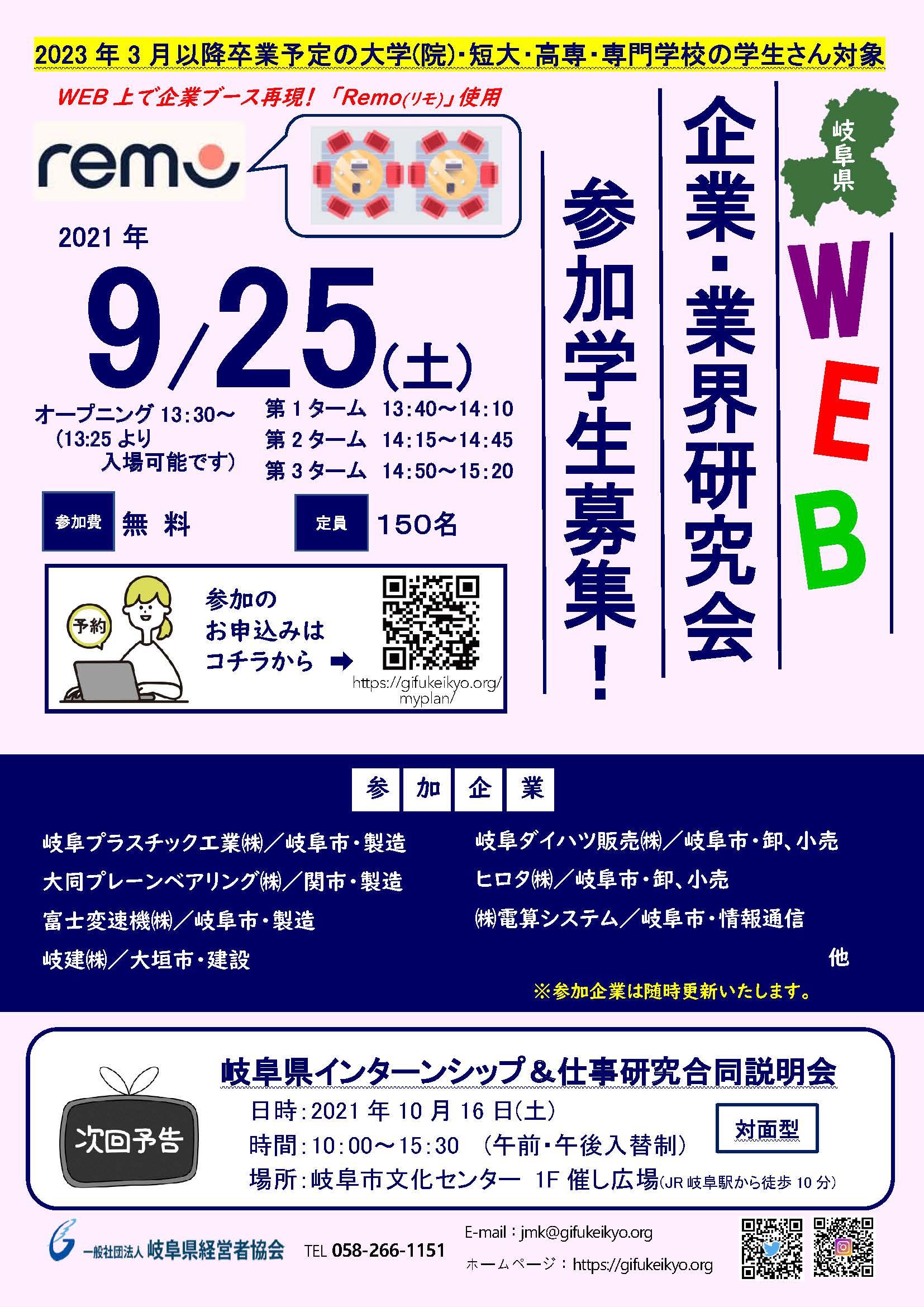 岐阜県WEB企業・業界研究会