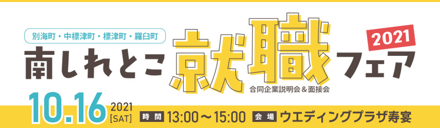 Ttl fair2021