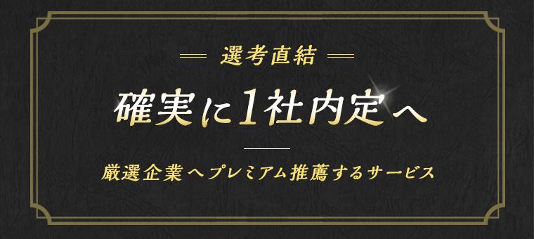【選考直結】厳選企業へプレミアム推薦『JOBRASS新卒紹介』@関西