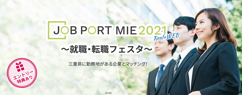 JOB PORT MIE2021 就職・転職フェスタ