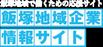 飯塚地域合同会社説明会