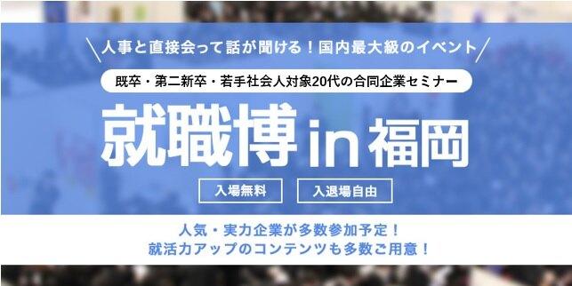 就職博 in 福岡 Re就活