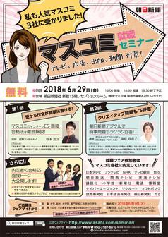 朝日新聞 マスコミ就職セミナー