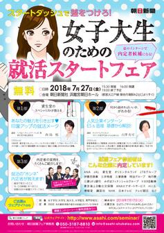 朝日新聞 女子大生のための就活スタートフェア