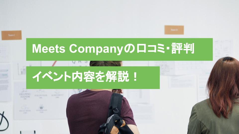 MeetsCompanyの口コミ・評判・イベント内容を解説!