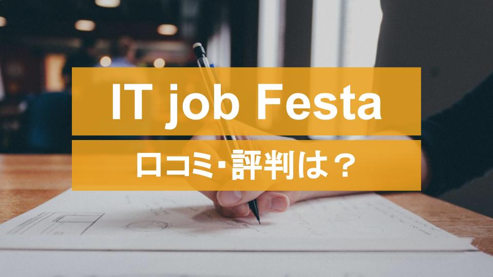 IT job Festaの口コミ・評判を紹介します