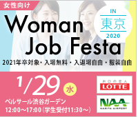 Woman Job Festa in東京 Rakuten みん就