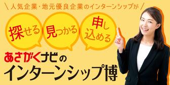 インターンシップ博(就職博  就活準備編)