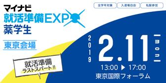 就活準備EXPO(フェア) 薬学生 マイナビ