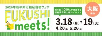 福祉就職フェア FUKUSHI meets!