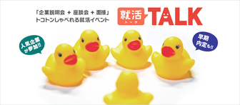 しゃべれる就活イベント「就活TALK」 シンアド