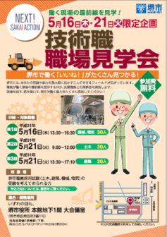 堺市技術職職場見学会