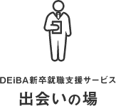 グループディスカッション徹底攻略イベント【21卒向け開催決定!】