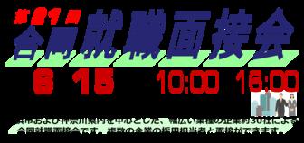 合同就職面接会 横浜しごと支援センター
