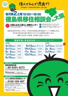 徳島県移住相談会