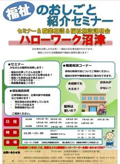 福祉のおしごと紹介セミナー 静岡労働局