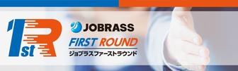 インターンシップ合同企業説明会 JOBRASS~FIRST ROUND~
