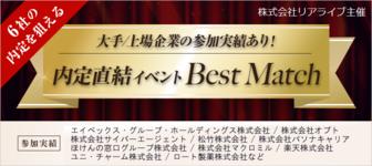 6社の最終選考⇒内定を狙えるイベント「Best Match」