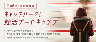 【宿泊費は完全無料】交通費支給も!東京で人気企業の早期内定を狙える「シェアハウス」×「就活対策」