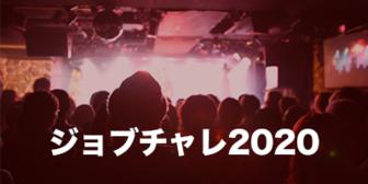 ジョブチャレ2020新卒イベント