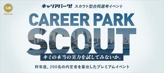 スカウト型合同選考イベント CAREER PARK SCOUT