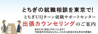 とちぎの就職相談を東京で!出張カウンセリング