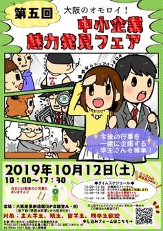 オモロイ!中小企業魅力発見フェア Jobway大阪