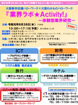 業界ラボ Activity!