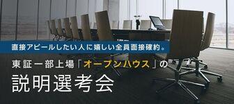 【月収30万円】東証一部上場「オープンハウス」の説明選考会【2年目で年収1000万も】